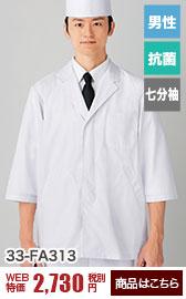白衣/調理白衣[男性用]/七分袖(33-FA313)