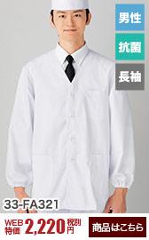 襟なし/長袖調理白衣[男性用](33-FA321)