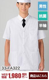 襟なし/半袖調理白衣[男性用](33-FA322)