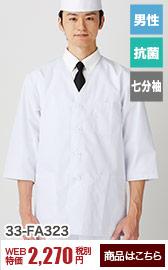 白衣・調理白衣/七分袖[男性用](33-FA323)