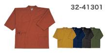 作務衣(32-41301)