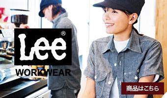 Leeのシャツ特集