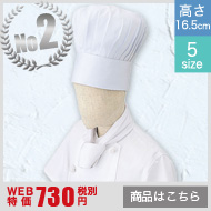 女性用(レディース)(31-NO37)コック帽