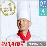 女性用(レディース)(31-NO5978)コック帽