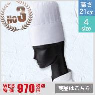 人気ナンバー3!制電・抗菌加工で清潔に保てるコック帽