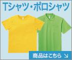 メール便発送OKのTシャツ・ポロシャツ