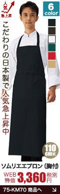 こだわりの日本製で人気急上昇中の胸当て付きソムリエエプロン