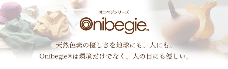 オニベジシリーズ/天然色素の優しさを地球にも、人にも。Onibegieは環境だけでなく、人の目にも優しい。