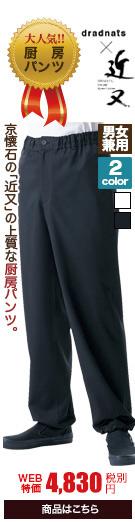京懐石「近又」の上質な厨房パンツ