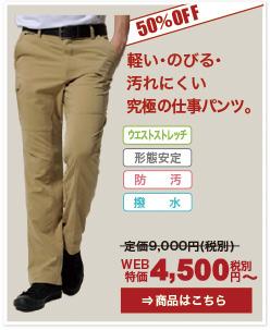 激安特価メンズパンツ