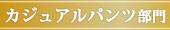 カジュアルパンツ部門No1