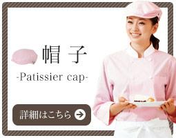 パティシエにおすすめの帽子