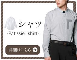 パティシエにおすすめのシャツ