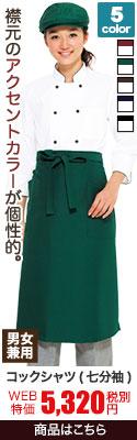 襟元のアクセントカラーが個性的な七分袖コックシャツ
