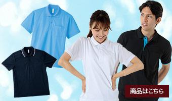 吸汗速乾性に優れた涼しいポロシャツ特集