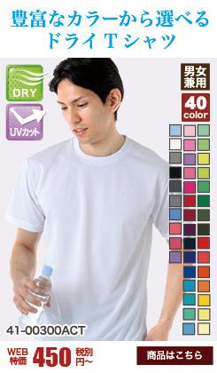 豊富なカラーから選べるドライTシャツ(31-00300ACT)