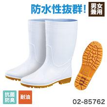 防水性抜群の長靴(02-85762)