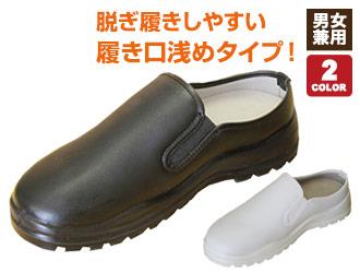 脱ぎ履きしやすい履き口浅めタイプのサボコックシューズ(39-CS002)