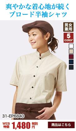 スタンドカラー半袖シャツ[男女兼用](31-EP6840)