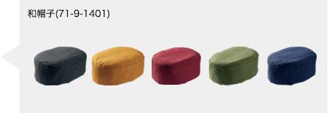 住商モンブランの和帽子(71-9-1401)