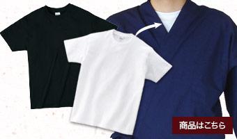 作務衣のインナーTシャツ