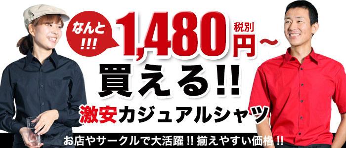 1480円から買える!激安カジュアルシャツ特集