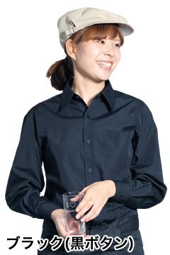 人気長袖カラーシャツ(ブラック)
