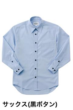 人気長袖カラーシャツ(サックス)