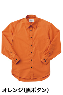 人気長袖カラーシャツ(オレンジ)