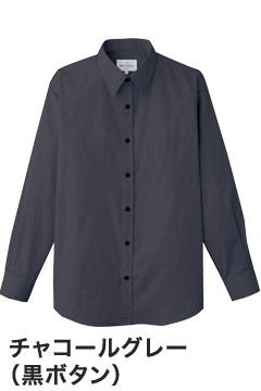 人気長袖カラーシャツ(チャコールグレー)