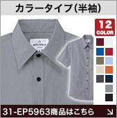激安半袖カラーシャツ