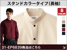 激安スタンドカラー長袖シャツ