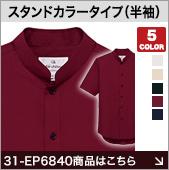 激安スタンドカラー半袖シャツ