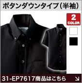 激安ボタンダウン半袖シャツ