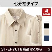 激安七分袖カジュアルシャツ