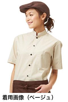 人気のスタンドカラー半袖シャツ(ベージュ)