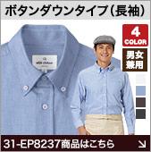 おしゃれなオックス素材の長袖シャツ