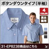 おしゃれなオックス素材の半袖シャツ