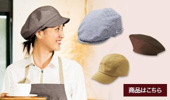 カフェ・喫茶店の制服におすすめのサービス用帽子特集