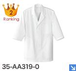 白衣コート/七分袖/襟あり[男性用](35-AA0319)