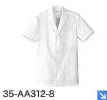 白衣コート/半袖/襟あり[男性用](35-AA0312)