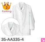 白衣コート/長袖/襟あり[女性用]☆(35-AA0335)