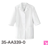 白衣コート/七分袖/襟あり[女性用]☆(35-AA0339)