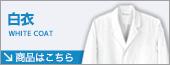 セブンユニフォームの白衣