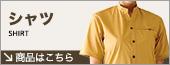 セブンユニフォームのシャツ
