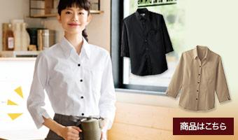 カフェ・喫茶店の制服ににおすすめの七分袖シャツ特集