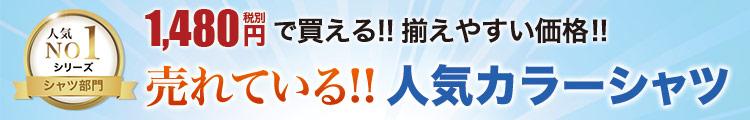 1500円(税別)から買える!!揃えやすい価格!!売れている人気カラーシャツ