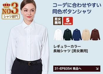 コーデに合わせやすい同色ボタンシャツ