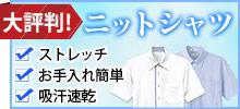 ニットシャツページ導線バナー