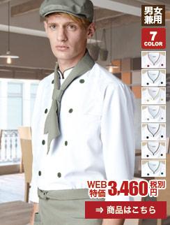 カラーバリエーション豊富でコーディネートしやすいおしゃれなコックシャツ(31-  AS7804)